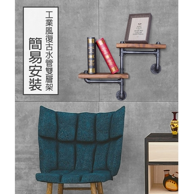 Time Leisure 簡易安裝工業風復古水管雙層架/實木層板壁掛架