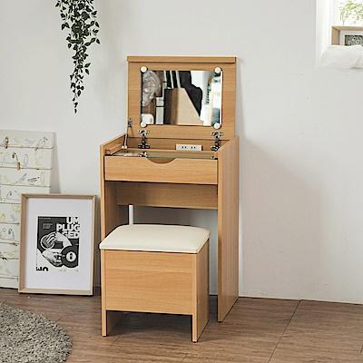 完美主義 化妝桌椅組/化妝椅/掀鏡(2色)-50x35x70.5