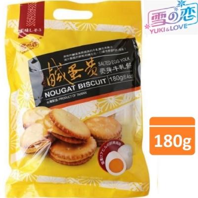 雪之戀  鹹蛋黃麥芽牛軋餅180g