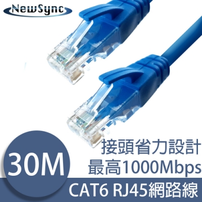 【NewSync】Cat.6 超高速乙太網路傳輸線-30M