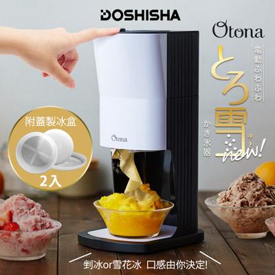 日本DOSHISHA 電動綿綿雪花製冰機 DTY-17