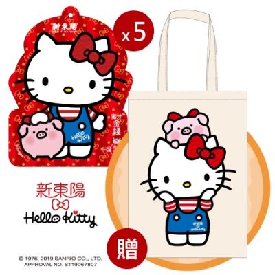 新東陽 Hello Kitty蜜汁金錢豬肉乾110g共5包(贈Kitty聯名提袋E款)