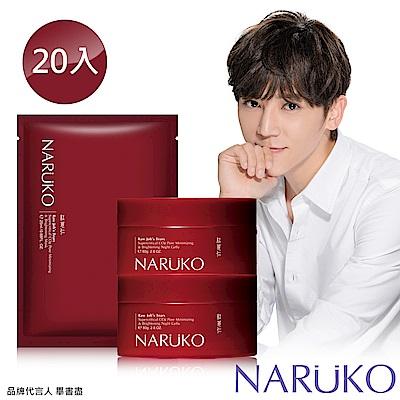 NARUKO 牛爾 紅薏仁毛孔亮白緊緻晚安凍膜 2入+緊緻面膜 20入