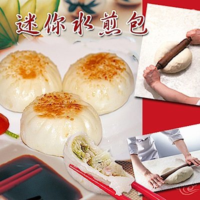 老爸ㄟ廚房 迷你水煎包(20顆/包,共3包)