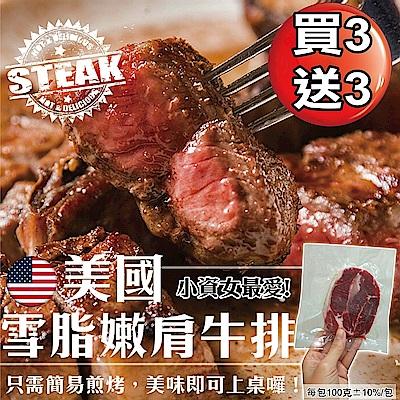 【海陸管家】美國雪脂嫩肩牛排(每片100g) x6片