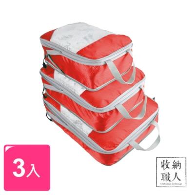 【收納職人】防水可壓縮旅行收納包/分裝整理收納袋_紅色(S+M+L)
