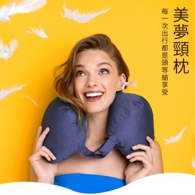 【 Travel Blue 藍旅 】 Dream 羽絨 美夢頸枕  TB215