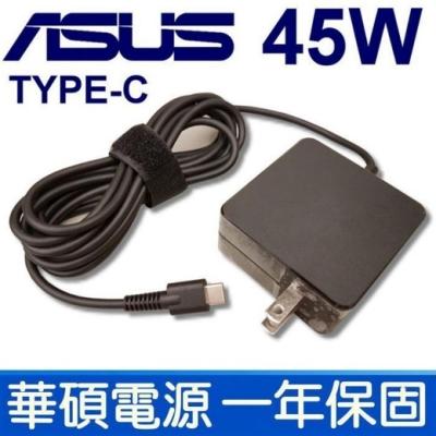 ASUS 45W 變壓器 TYPE-C USB-C 方型 UX370 UX370UA UX390 UX390UA Q325UA T303UA TPN-CA01 TPN-CA02