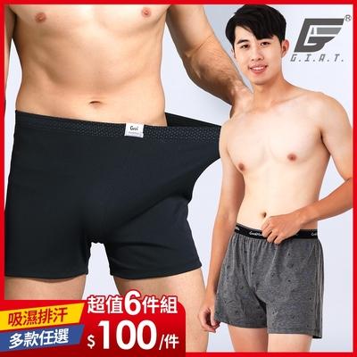 [時時樂限定] GIAT台灣製吸排透氣舒適四角平口褲(6件組)-多款任選