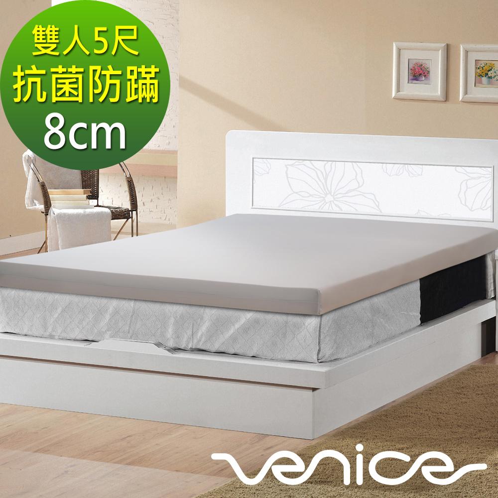 【Venice】雙人5尺 平面款-8cm日本抗菌防螨記憶床墊(灰色)