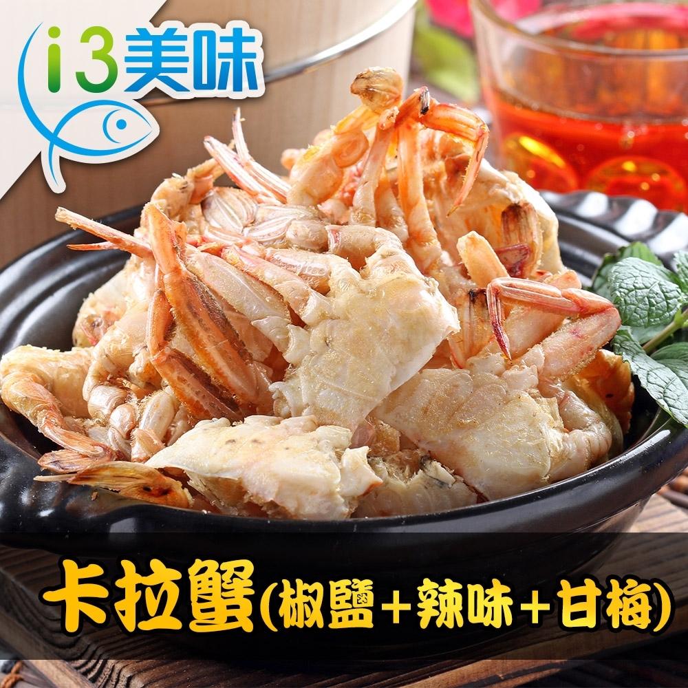 愛上美味 卡拉蟹25g(椒鹽/辣味/甘梅)12包