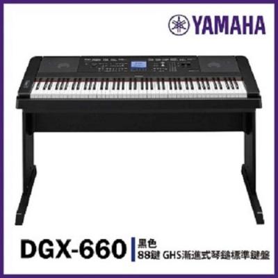 YAMAHA DGX-660標準88鍵數位鋼琴/黑色/不含踏板