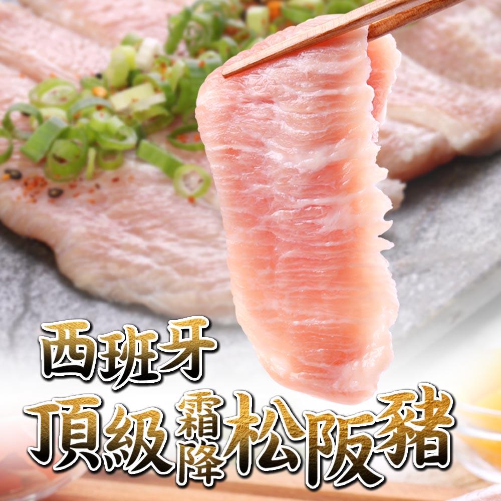 (任選)愛上新鮮-西班牙頂級霜降松阪豬(180g±10%/片)
