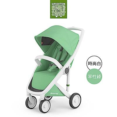 荷蘭 Greentom  Classic經典款嬰兒推車(時尚白+率性綠)