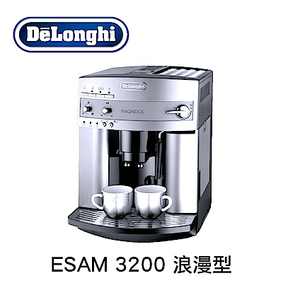 (無卡分期-12期)DeLonghi ESAM 3200 浪漫型 全自動義式咖啡機