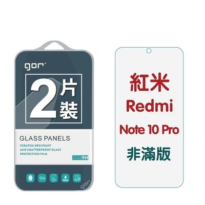 GOR 紅米 Note 10 Pro 9H鋼化玻璃保護貼 全透明非滿版2片裝