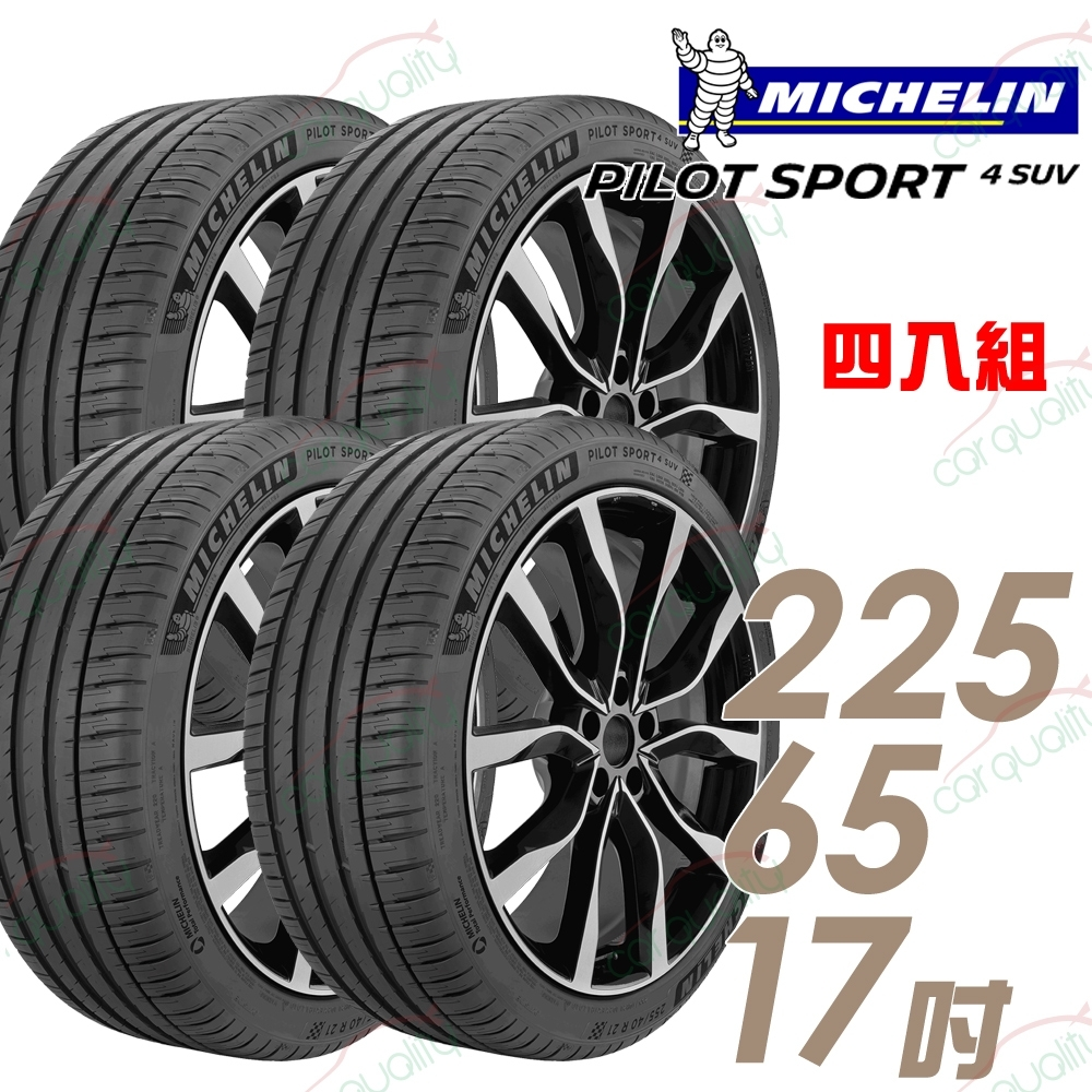 【Michelin 米其林】P4SUV-225/65/17 運動性能輪胎 四入 PILOT SPORT 4 SUV 2256517 225-65-17 225/65 R17