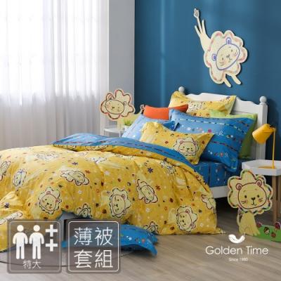 GOLDEN-TIME-小獅的夢境-200織紗精梳棉薄被套床包組(特大)