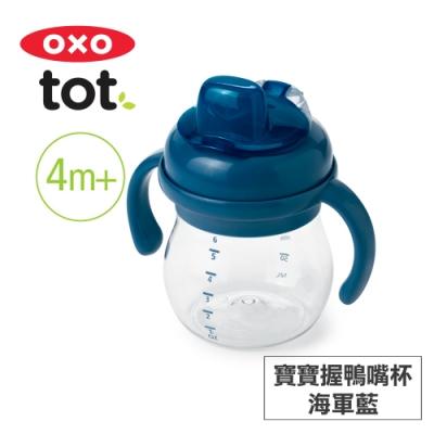 美國OXO tot 寶寶握鴨嘴杯-海軍藍
