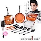 COPPER CHEF明星鍋具13件組再贈九排式電熱造型梳