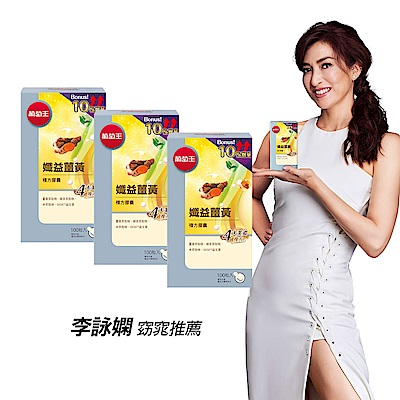【葡萄王】孅益薑黃100粒X3盒 (95%高含量薑黃 輕鬆甩囤積)