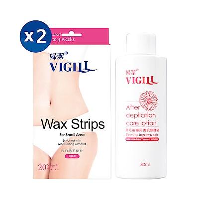 VIGILL婦潔 杏白除毛貼片 x兩盒組 +除毛後專用美肌修護液80ml(蜜蠟脫毛組合)