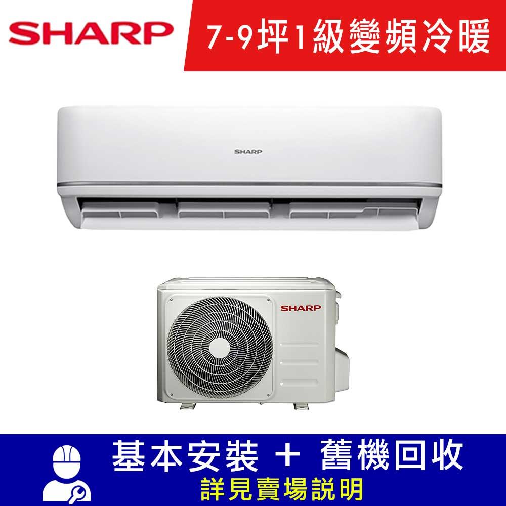 夏普 7~9坪 1級變頻冷暖冷氣 AY-50WESH-W/AE-50WESH 經典型