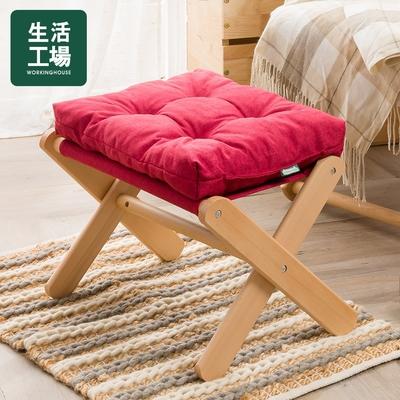 【週年慶↗全館8折起-生活工場】北歐簡約櫸木椅凳-紅色