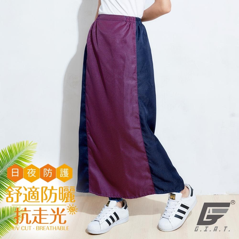 GIAT豔陽對策拼色抗陽防曬裙(B/點點拼接款/桃點)