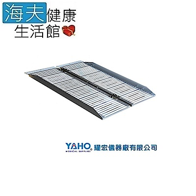 """海夫 耀宏 YH146 24""""攜帶式輪椅梯 斜坡板(折疊式)(長61cm、寬76cm)"""