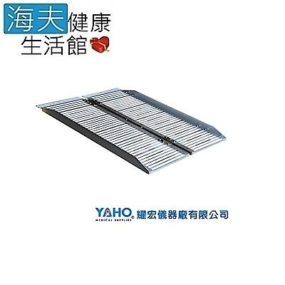 """海夫 耀宏 YH146 72""""攜帶式輪椅梯 斜坡板(折疊式)(長183cm、寬76cm)"""