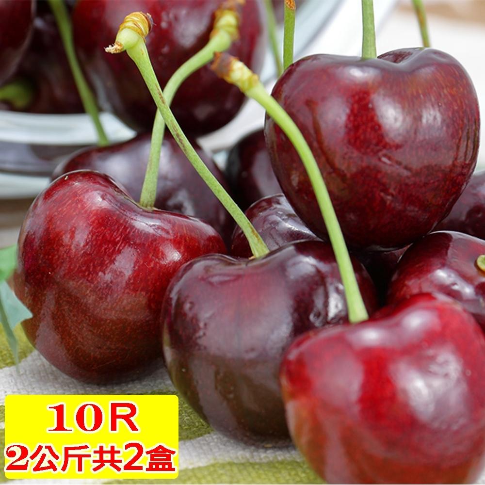 愛蜜果 智利櫻桃禮盒2KG共2盒 (10R/J/JD)
