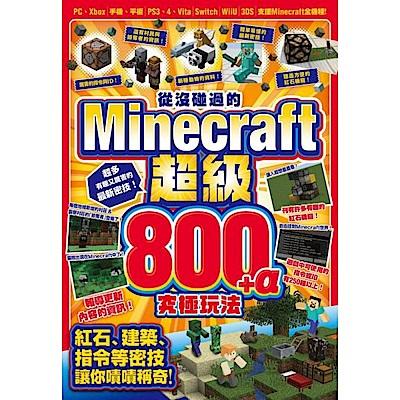 從沒碰過的Minecraft超級800+α究極玩法......