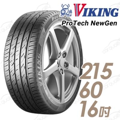 【維京】PTNG 濕地輪胎_送專業安裝_單入組_215/60/16 99V(PTNG)