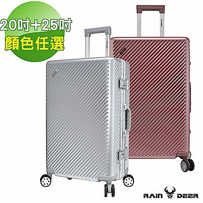 RAIN DEER 時尚巴黎20+25吋PC+ABS鋁框行李箱(多色任選)