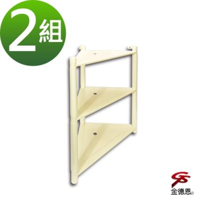 金德恩 台灣製造 2組三角形角落三層置物收納架/顏色隨機