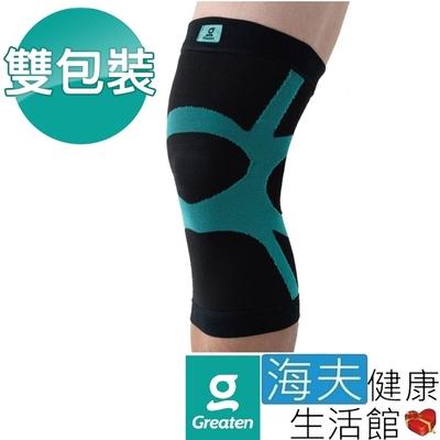 海夫健康生活館 Greaten 極騰護具 兒童系列 ET-FIT 區段壓縮 機能護膝 雙包裝_PP0002KN
