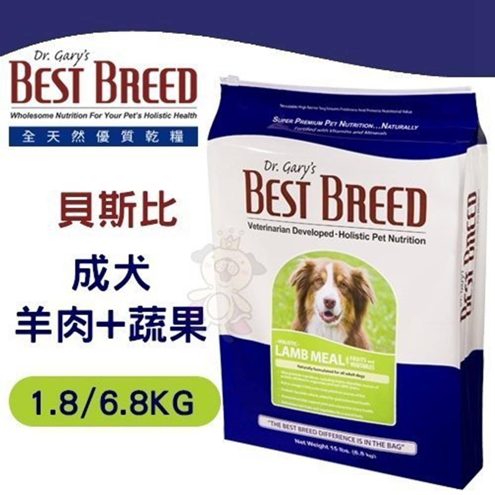 貝斯比BEST BREED自然鮮蔬系列-羊肉+蔬果配方 4lbs/1.8kg (BB1101) 兩包組