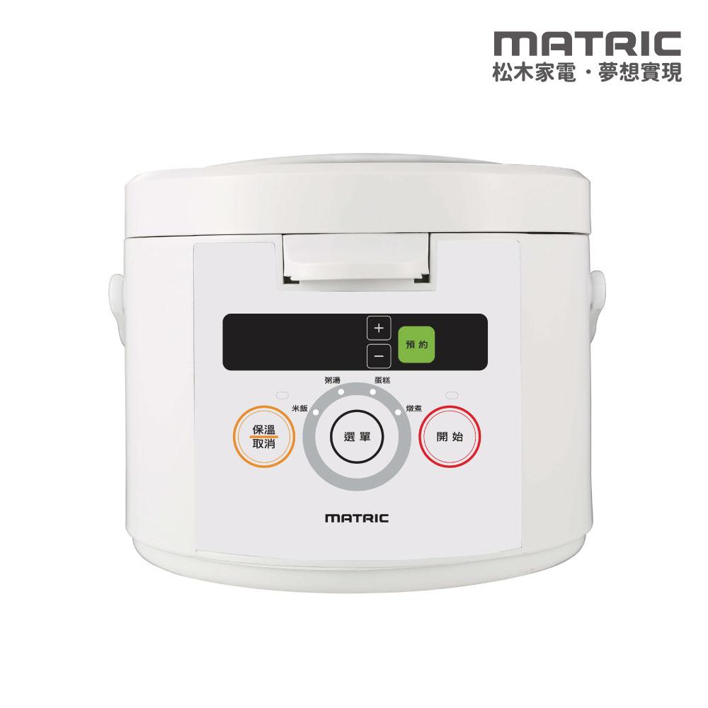 【MATRIC松木家電】微電腦厚釜美形電子鍋