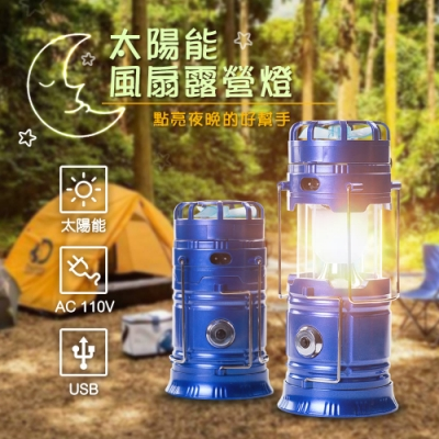 【OMyCar】太陽能風扇露營燈 遠射探照燈 風扇 USB輸出 可掛可提