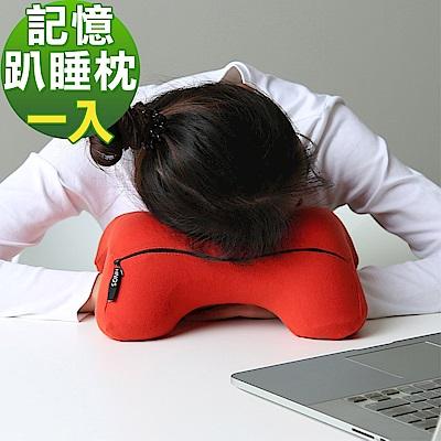 米夢家居-午睡防手麻-多功能記憶趴睡枕/飛機旅行車用護頸凹槽枕-紅(一入)