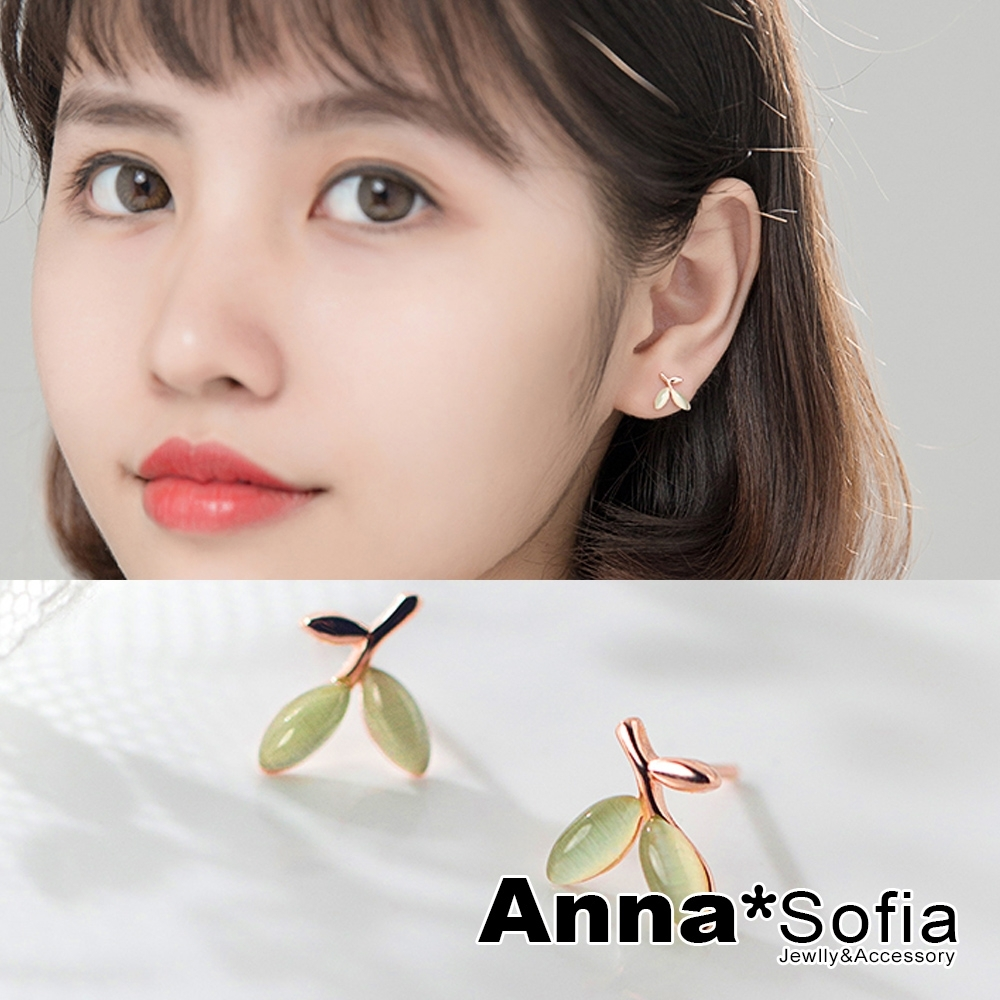 【3件5折】AnnaSofia 橄欖枝葉貓眼石 925純銀針耳針耳環(金系)