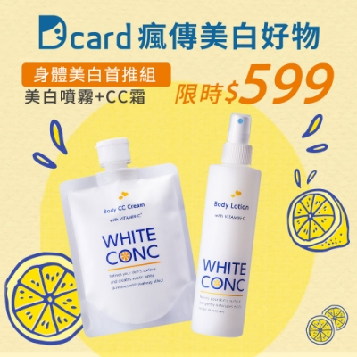 WHITE CONC 美白保濕身體噴霧 245mL+超強美肌身體CC霜 200g