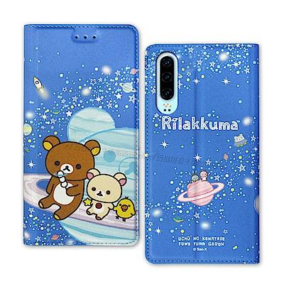 日本授權正版 拉拉熊 華為 HUAWEI P30 金沙彩繪磁力皮套(星空藍)