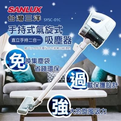 SANLUX台灣三洋手持氣旋式吸塵器 SYSC-01C