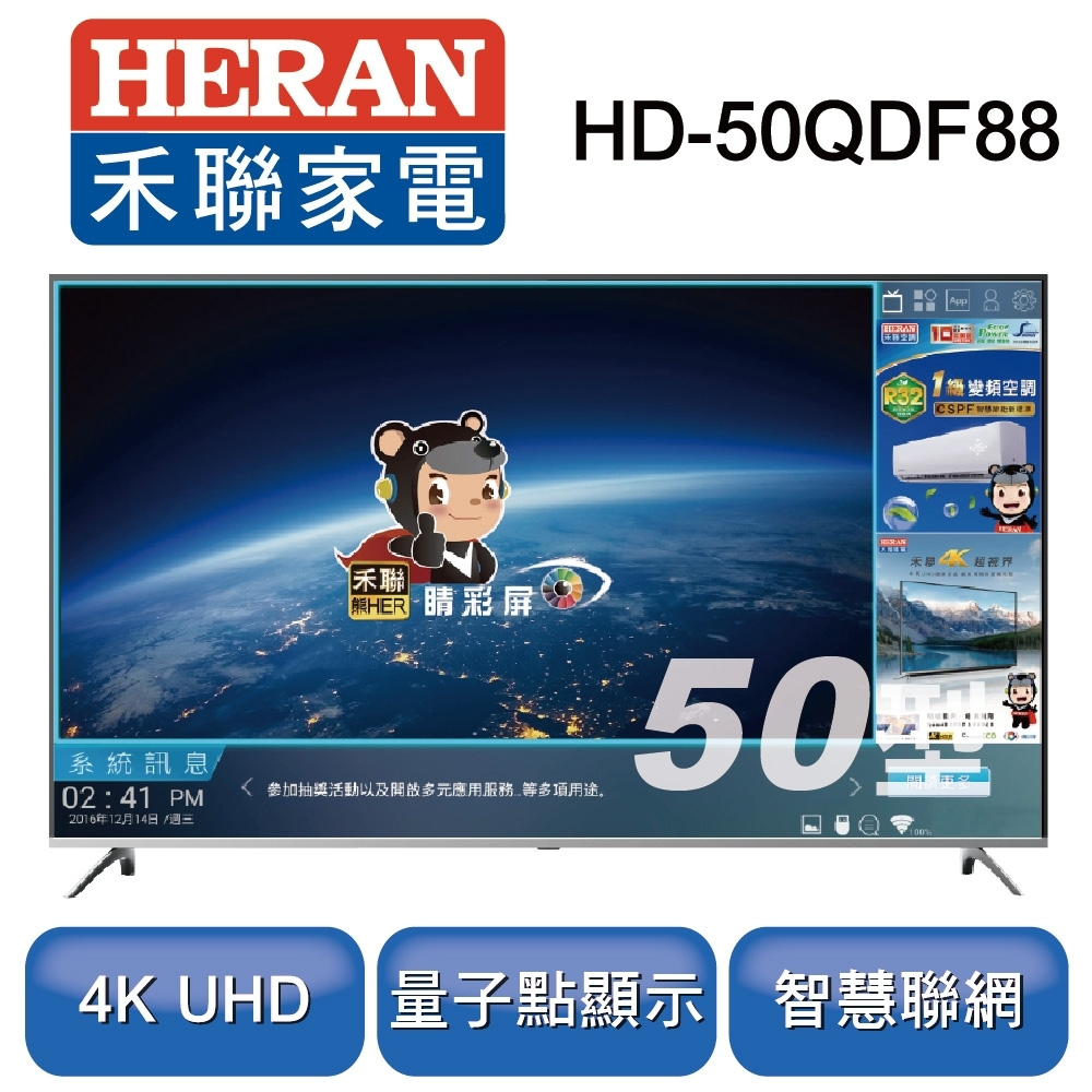 HERAN禾聯 50型 4K量子點HERTV智慧聯網液晶+視訊盒 HD-50QDF88