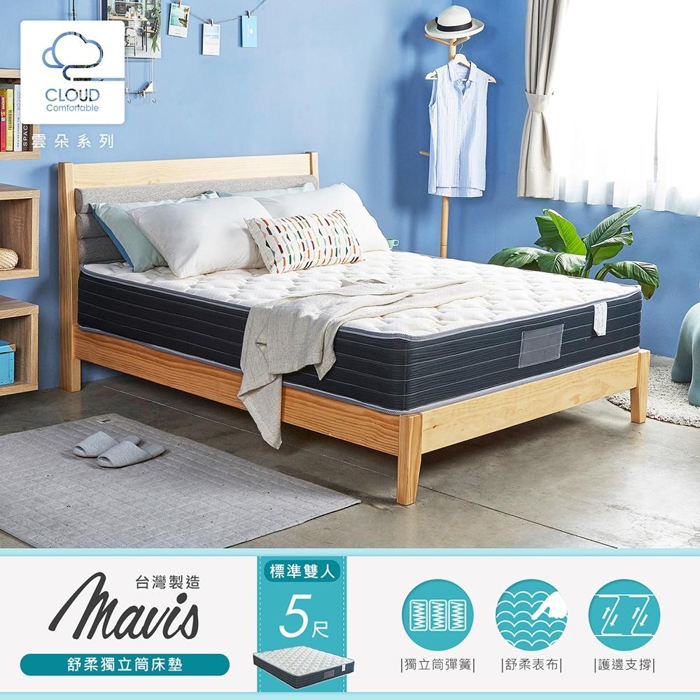 H&D 梅薇絲舒柔獨立筒床墊-雙人5尺