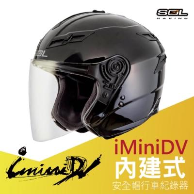 【iMiniDV】SOL+DV SO-1 素色 內建式 安全帽 行車紀錄器/素黑