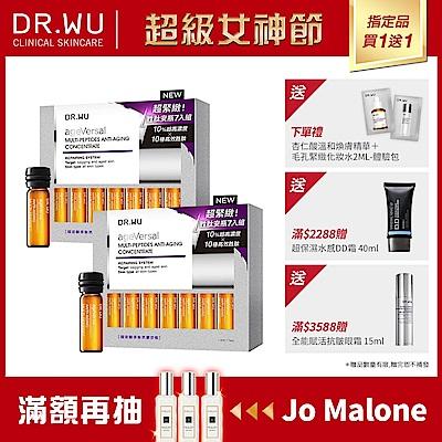 (買一送一) DR.WU 超逆齡多肽抗皺安瓶1.5ML*7pcs/組=共14pcs