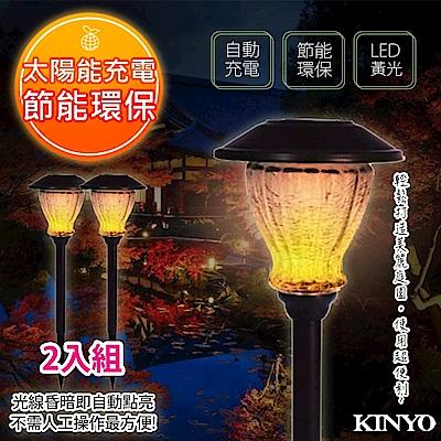 (2入組)KINYO 太陽能LED庭園燈系列-懷舊裂紋式(GL-6029)光感應開/關